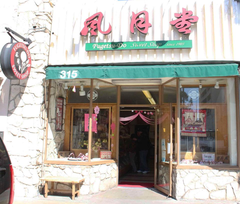 Fugetsu-Do Sweet Shop | (Courtesy of Japanese American National Museum)